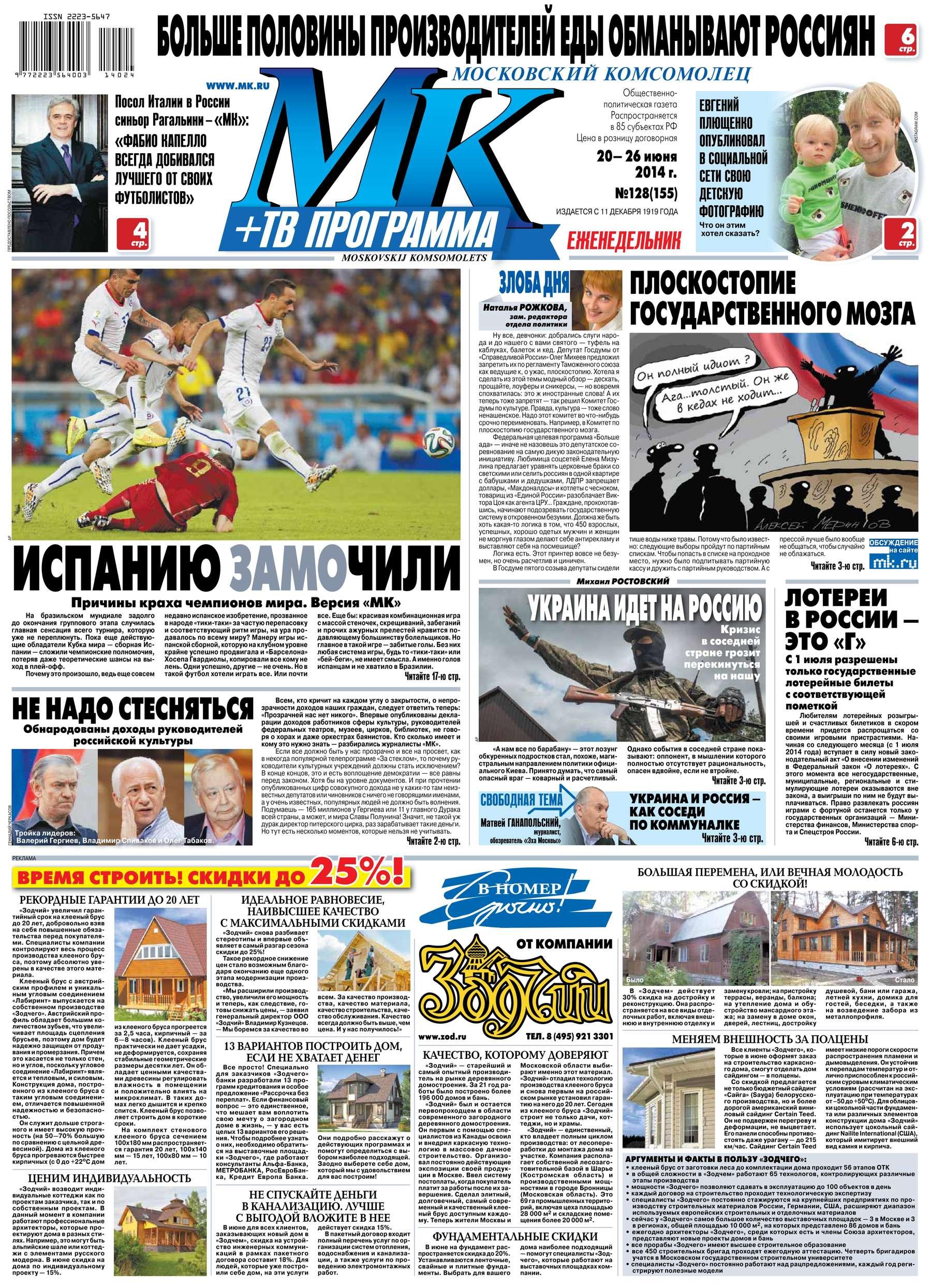 Редакция газеты МК Московский Комсомолец МК Московский комсомолец 128-2014
