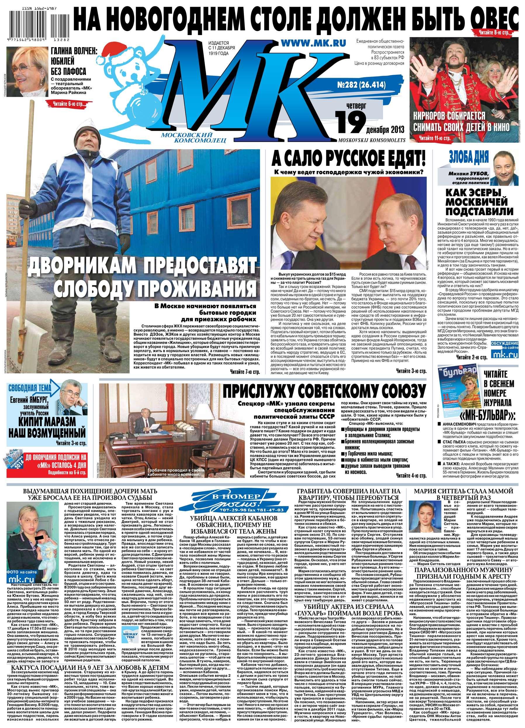 Редакция газеты МК Московский Комсомолец МК Московский комсомолец 282 цена 2017
