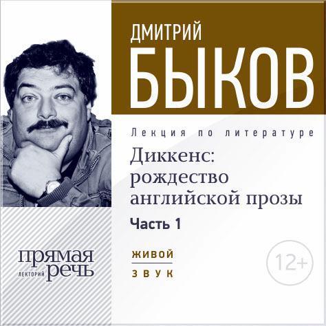Дмитрий Быков Лекция «Диккенс: рождество английской прозы. Часть 1»