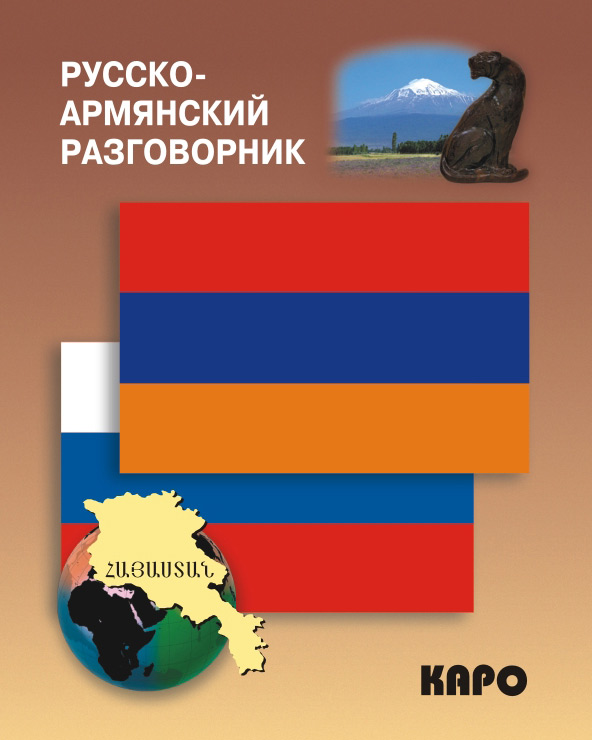 Отсутствует Русско-армянский разговорник отсутствует русско американский разговорник russian american english phrasebook