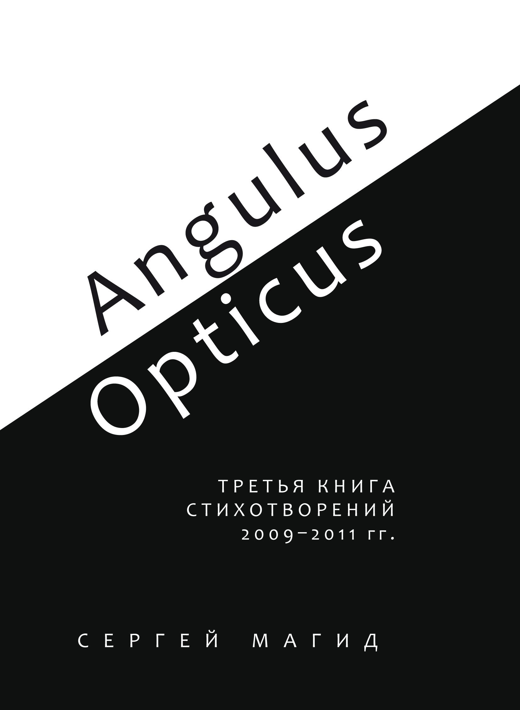 Сергей Магид Angulus / Opticus. Третья книга стихотворений. 2009–2011 гг. значок бюро путешествий ленинград металл эмаль ссср 1970 е гг