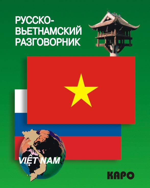 Отсутствует Русско-вьетнамский разговорник лютик е сост русско вьетнамский разговорник page 10