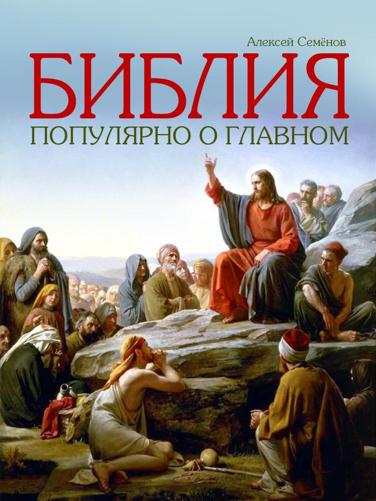 Алексей Семенов Библия. Популярно о главном