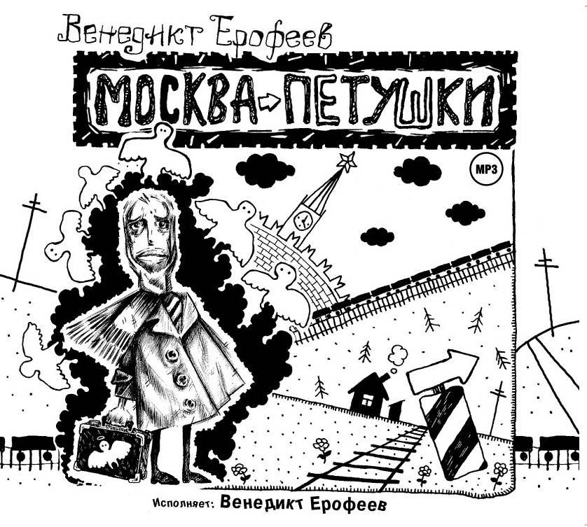 Москва-Петушки (авторское прочтение)