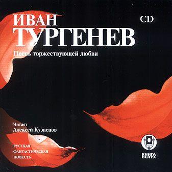 Иван Тургенев Песнь торжествующей любви александр житинский песнь торжествующей любви