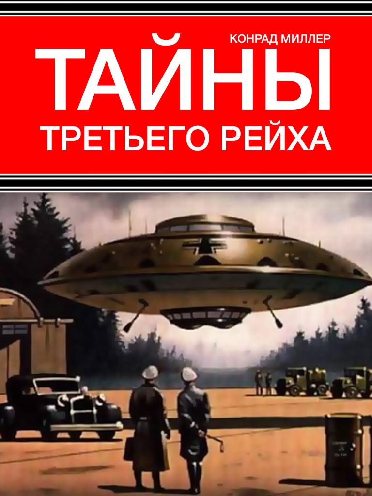 Конрад Миллер Тайны Третьего рейха кочетков м темные тайны третьего рейха