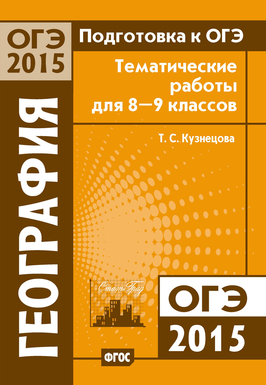 цены Т. С. Кузнецова Подготовка к ОГЭ в 2015 году. География. Тематические работы для 8-9 классов