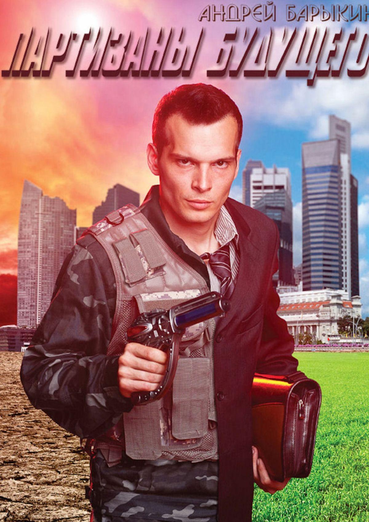 Андрей Барыкин Партизаны будущего