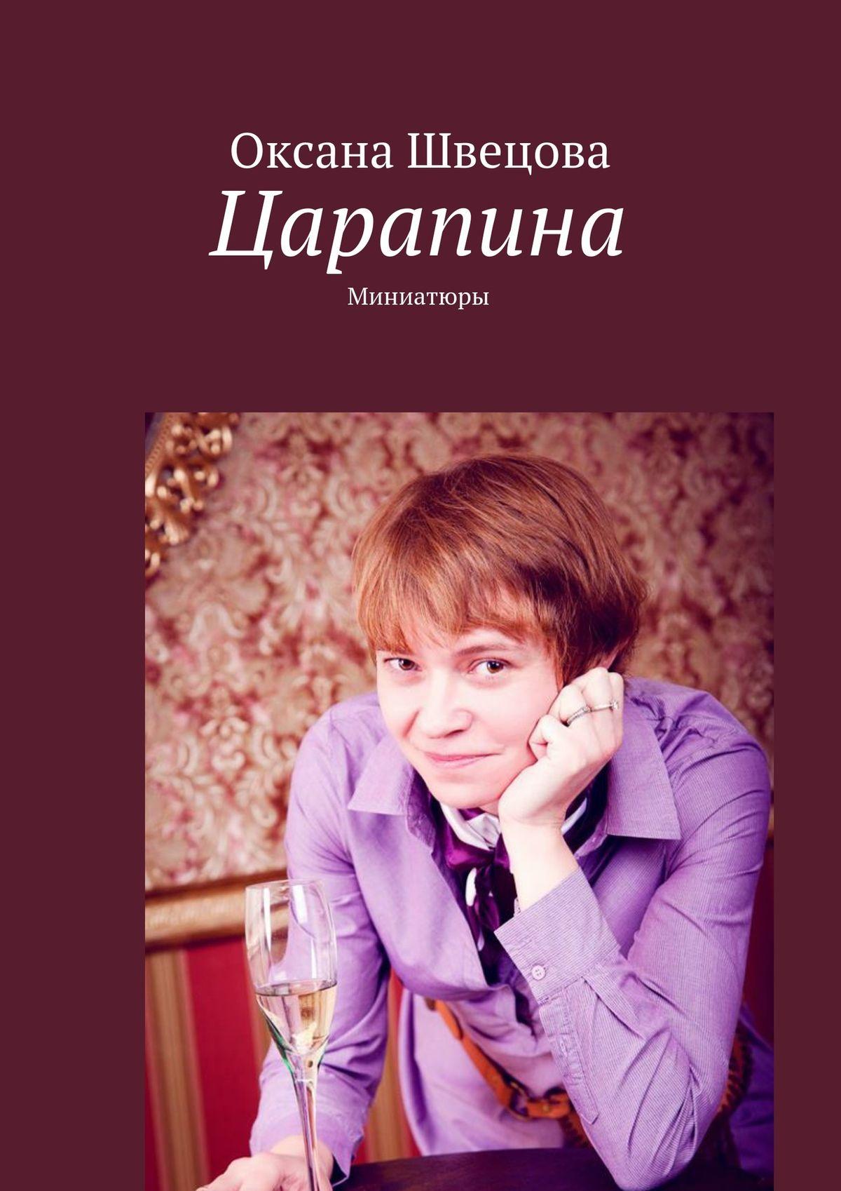Оксана Швецова Царапина. Миниатюры