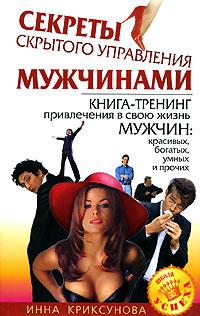 Инна Криксунова Секреты скрытого управления мужчинами леонтьева инна русскийпикап как с помощью ласки уложить мужчину на лопатки