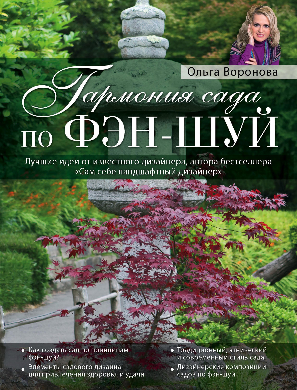 Ольга Воронова Гармония сада по фэн-шуй