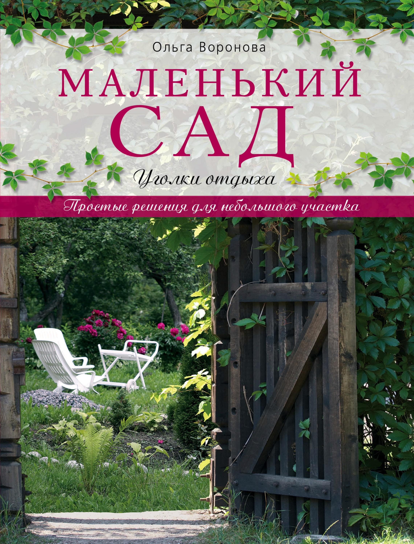Ольга Воронова Маленький сад. Уголки отдыха барбекю юрьев сад
