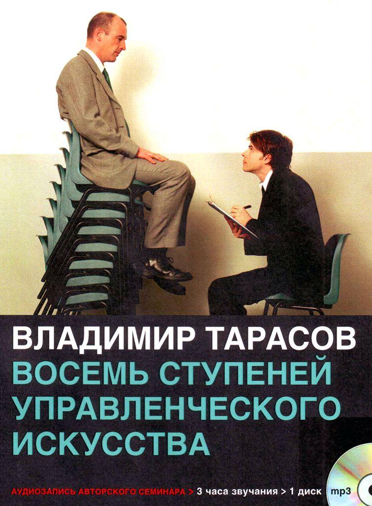 Владимир Тарасов Восемь ступеней управленческого искусства