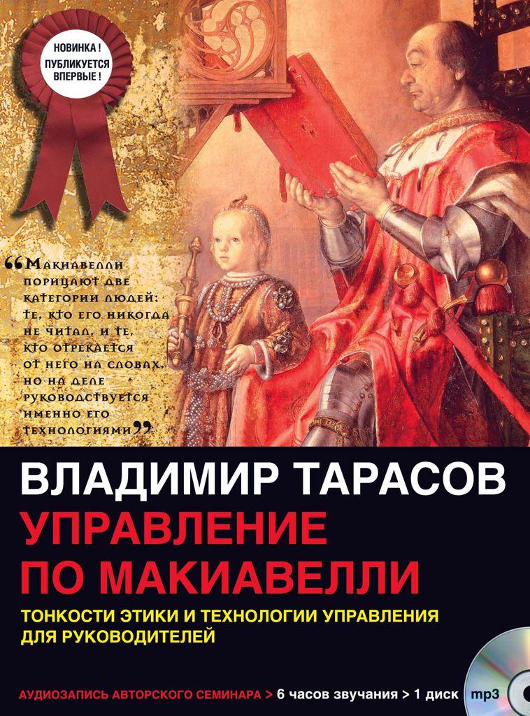 Владимир Тарасов Управление по Макиавелли (первая часть) пауэлл м гиффорд д тактика макиавелли выжить и преуспеть в современной корпорации