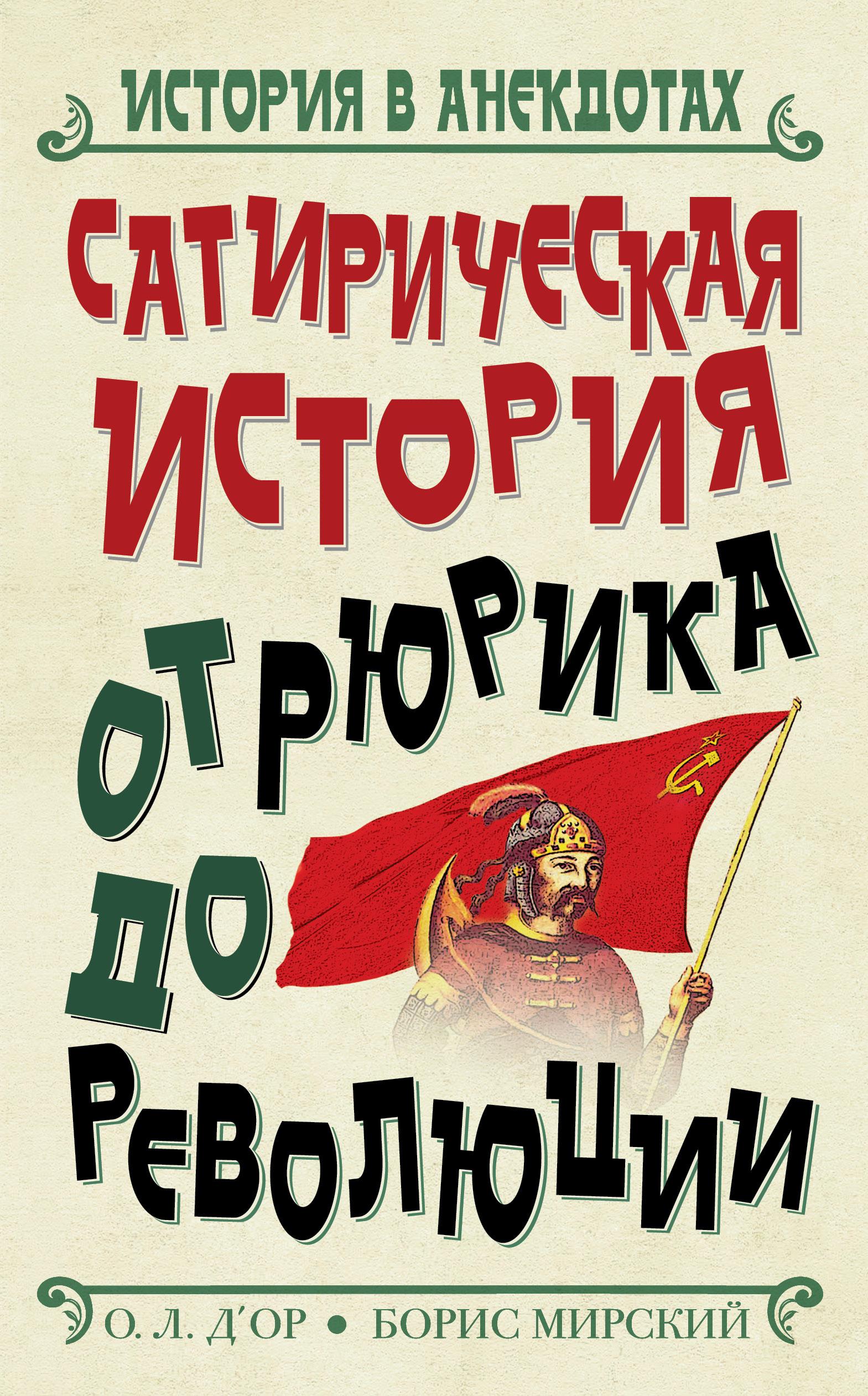 Борис Мирский Сатирическая история от Рюрика до Революции