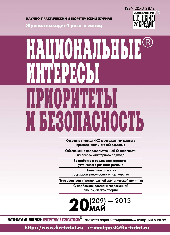 Отсутствует Национальные интересы: приоритеты и безопасность № 20 (209) 2013