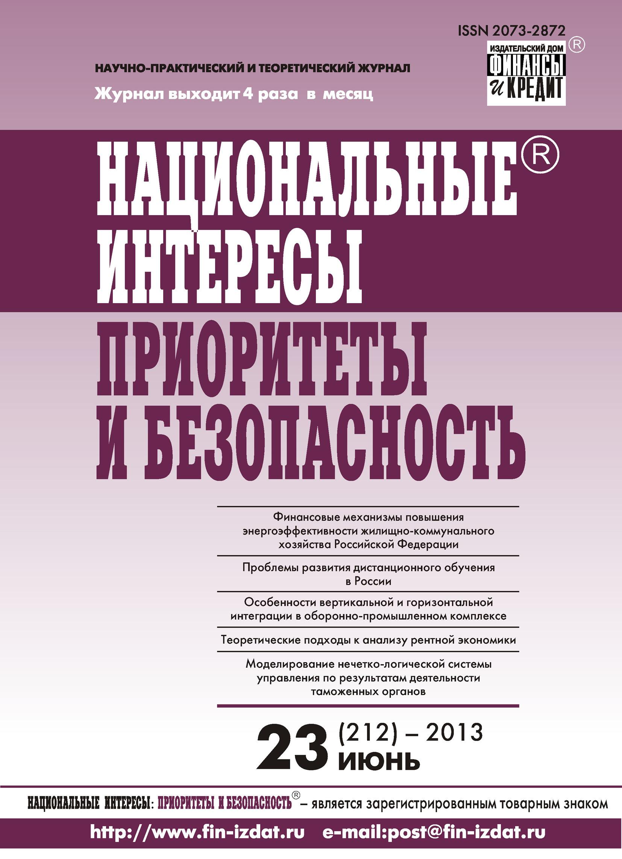 Отсутствует Национальные интересы: приоритеты и безопасность № 23 (212) 2013