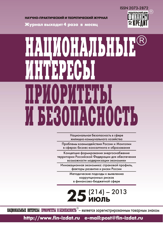 Отсутствует Национальные интересы: приоритеты и безопасность № 25 (214) 2013