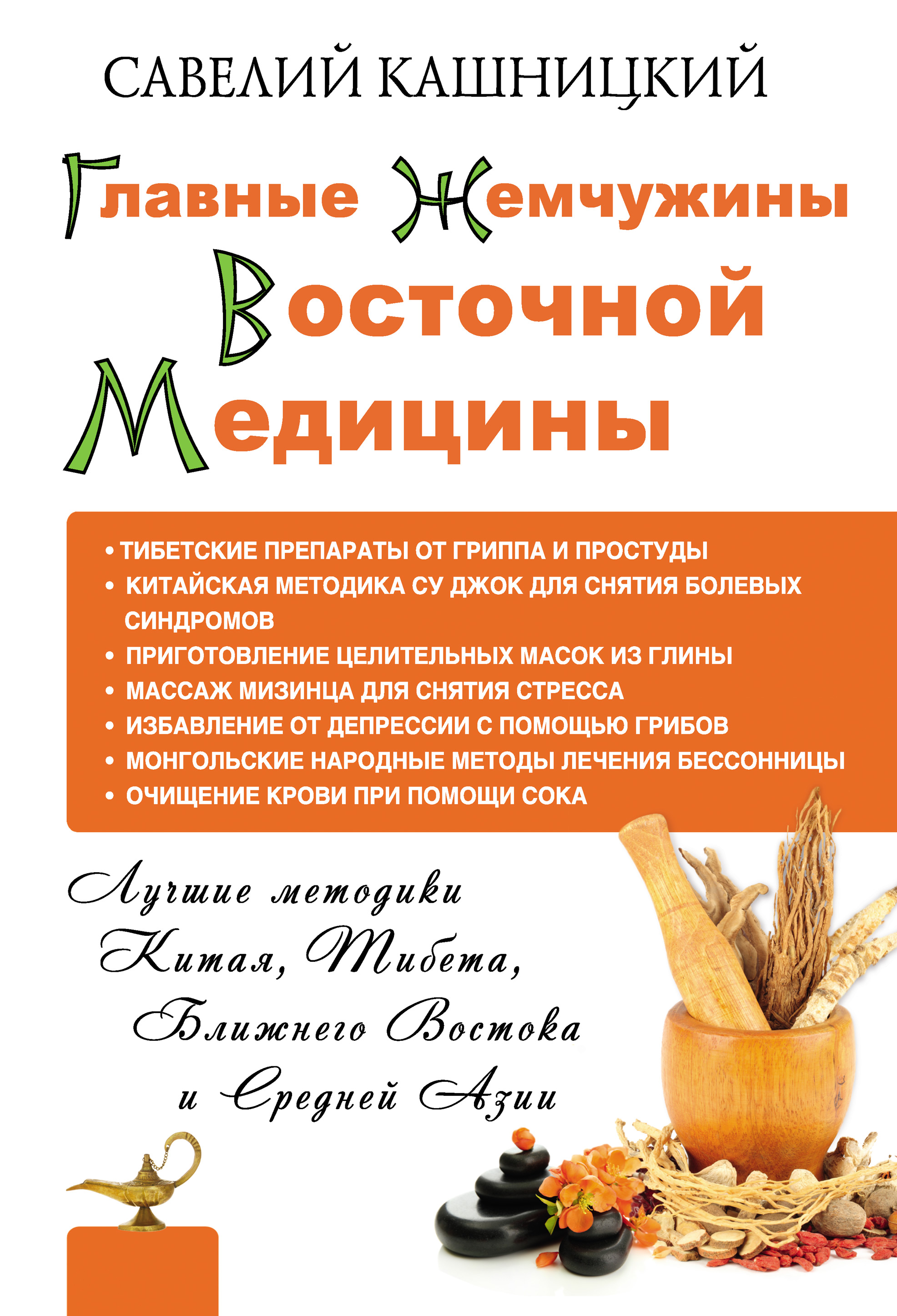 Савелий Кашницкий Главные жемчужины восточной медицины