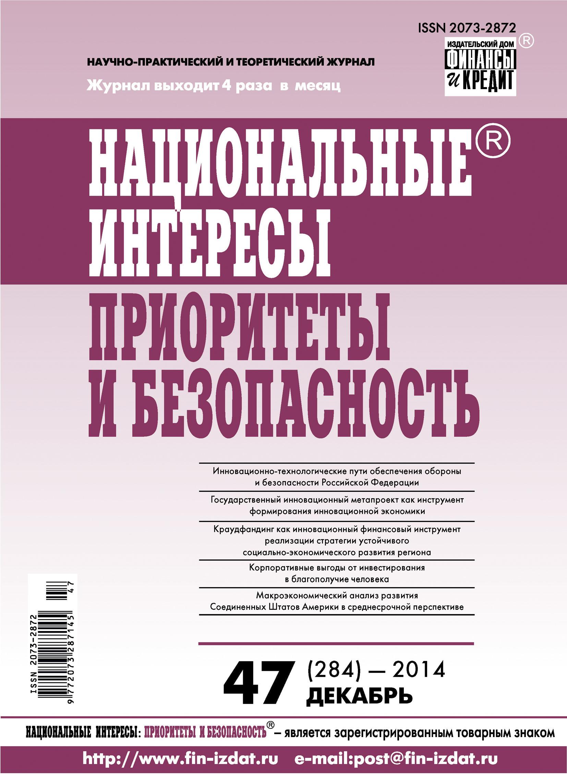 Отсутствует Национальные интересы: приоритеты и безопасность № 47 (284) 2014 бабурин с н глобализация в перспективе устойчивого развития монография