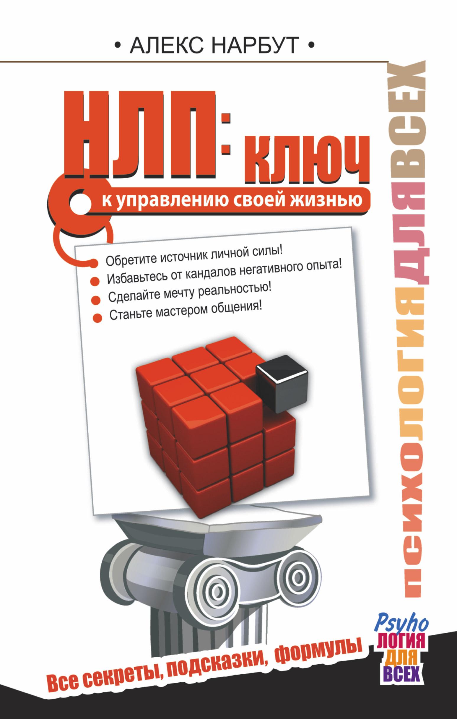 купить Алекс Нарбут НЛП: ключ к управлению своей жизнью по цене 149 рублей