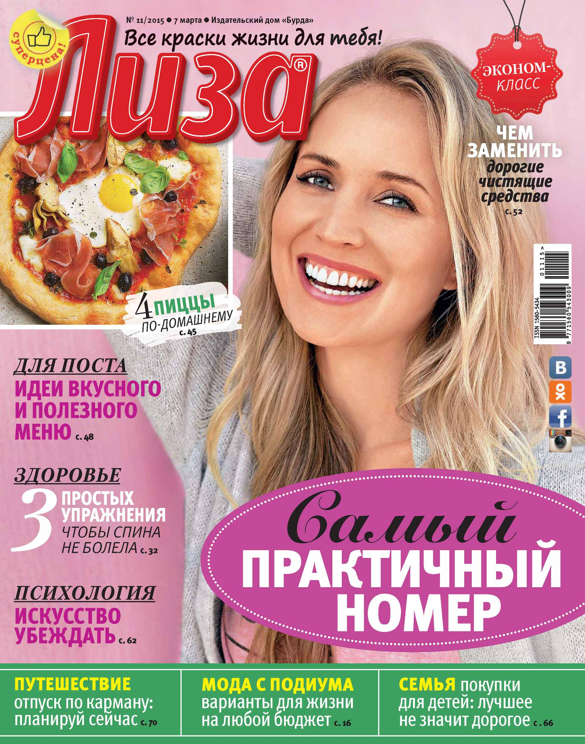 ИД «Бурда» Журнал «Лиза» №11/2015 ид бурда журнал лиза 22 2015