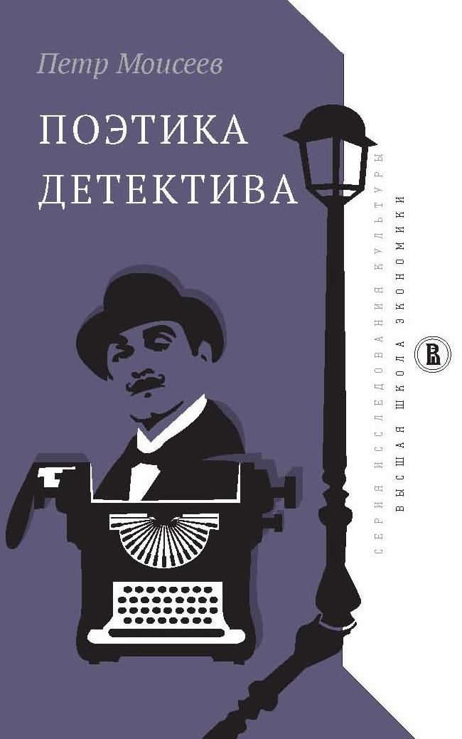 Петр Моисеев Поэтика детектива цены онлайн