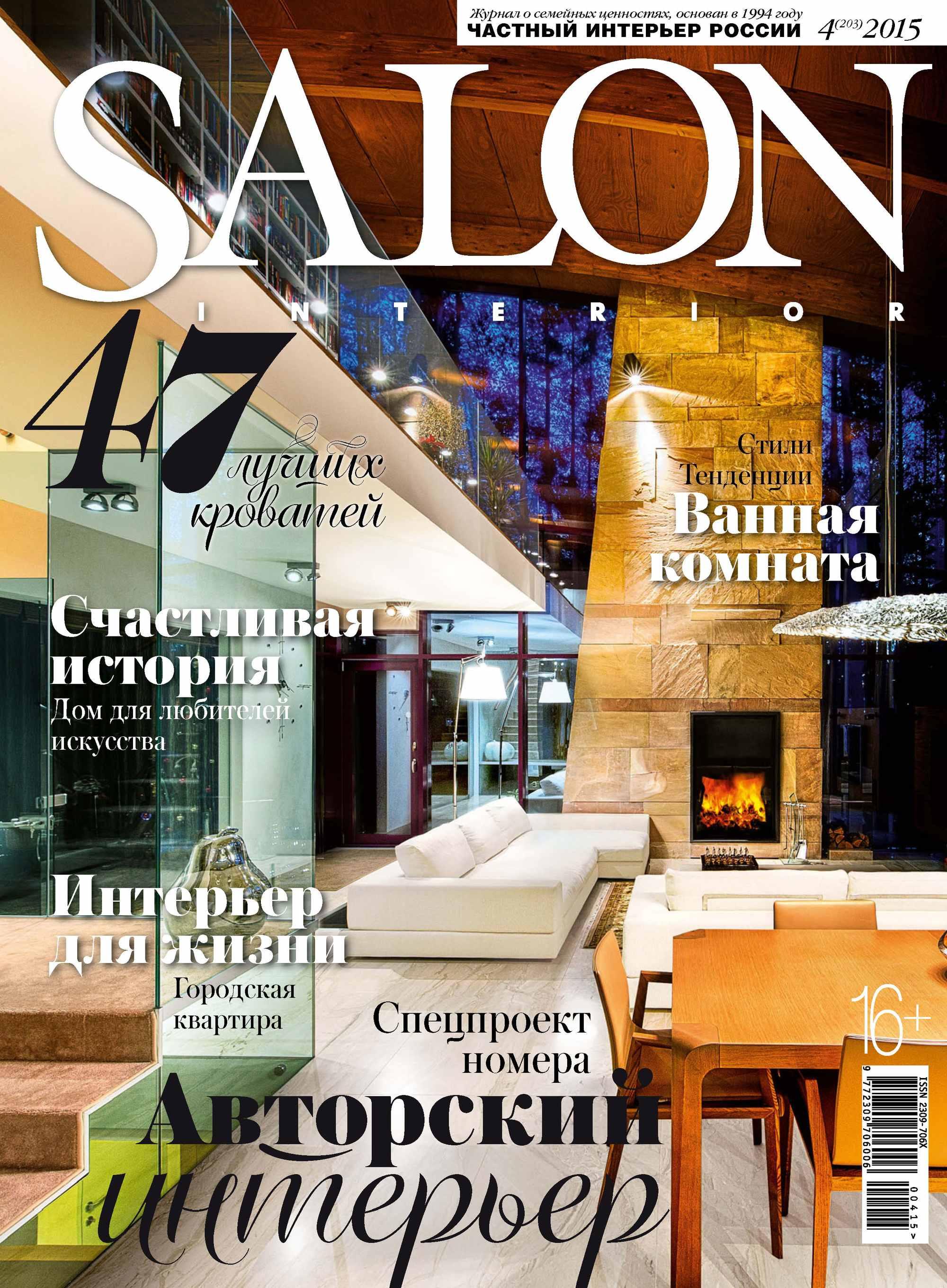 все цены на ИД «Бурда» SALON-interior №04/2015 онлайн