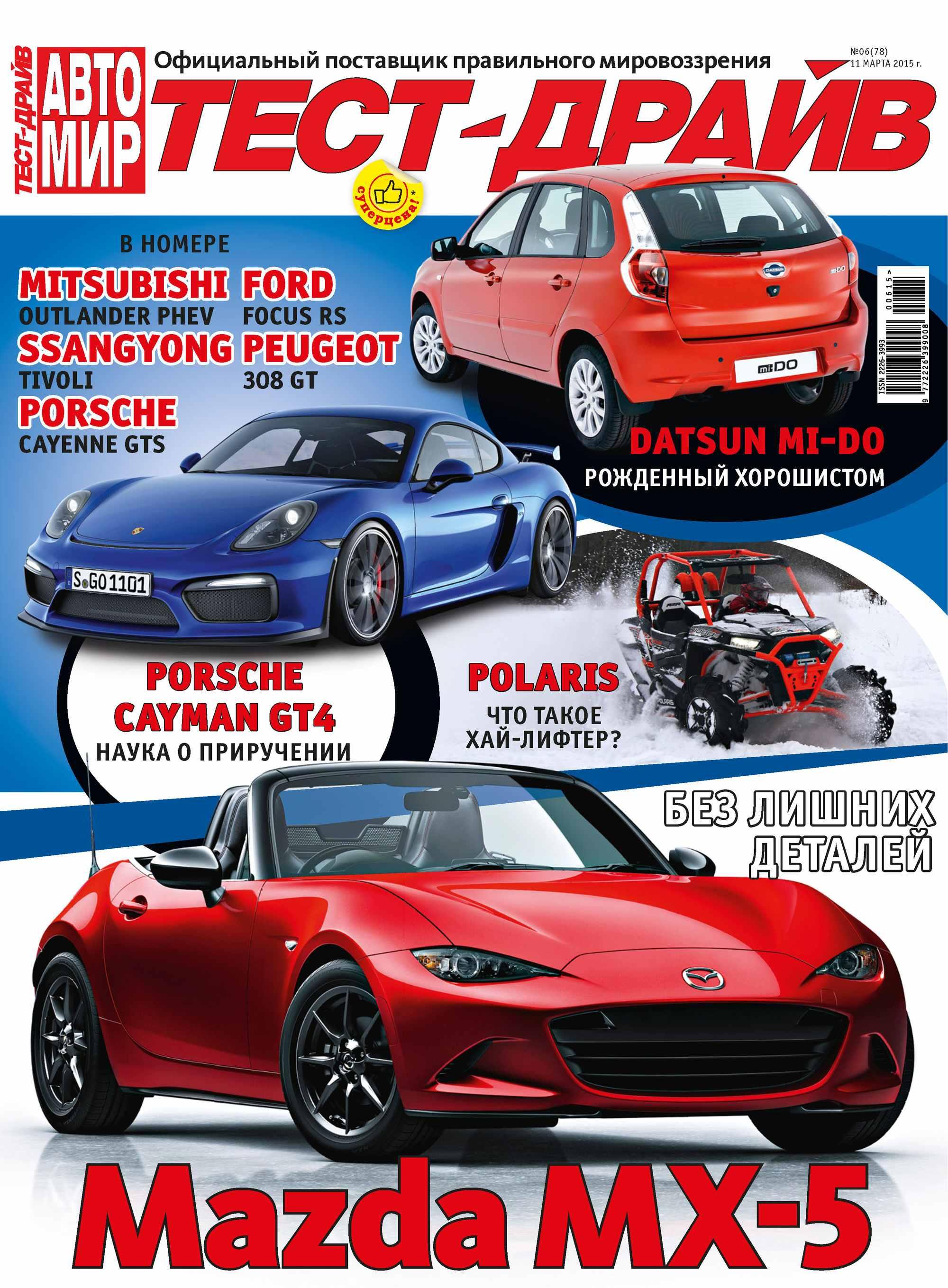 ИД «Бурда» Журнал «Тест-Драйв» №06/2015 ид бурда журнал тест драйв 06 2015
