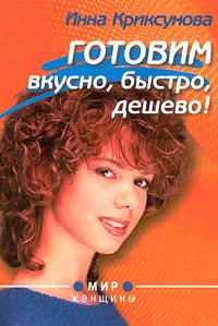 Инна Криксунова Готовим вкусно, быстро, дешево! дешево