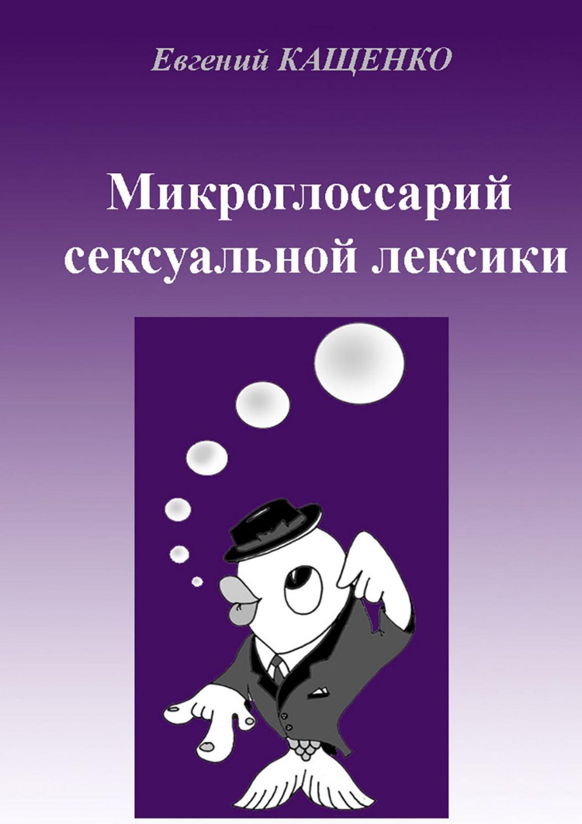 Евгений Августович Кащенко Микроглоссарий сексуальной лексики. Термины социокультурной сексологии