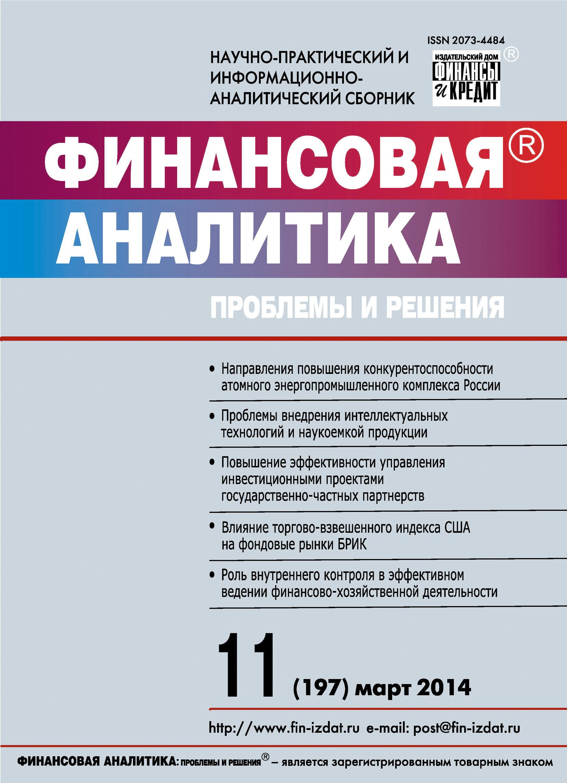 Отсутствует Финансовая аналитика: проблемы и решения № 11 (197) 2014