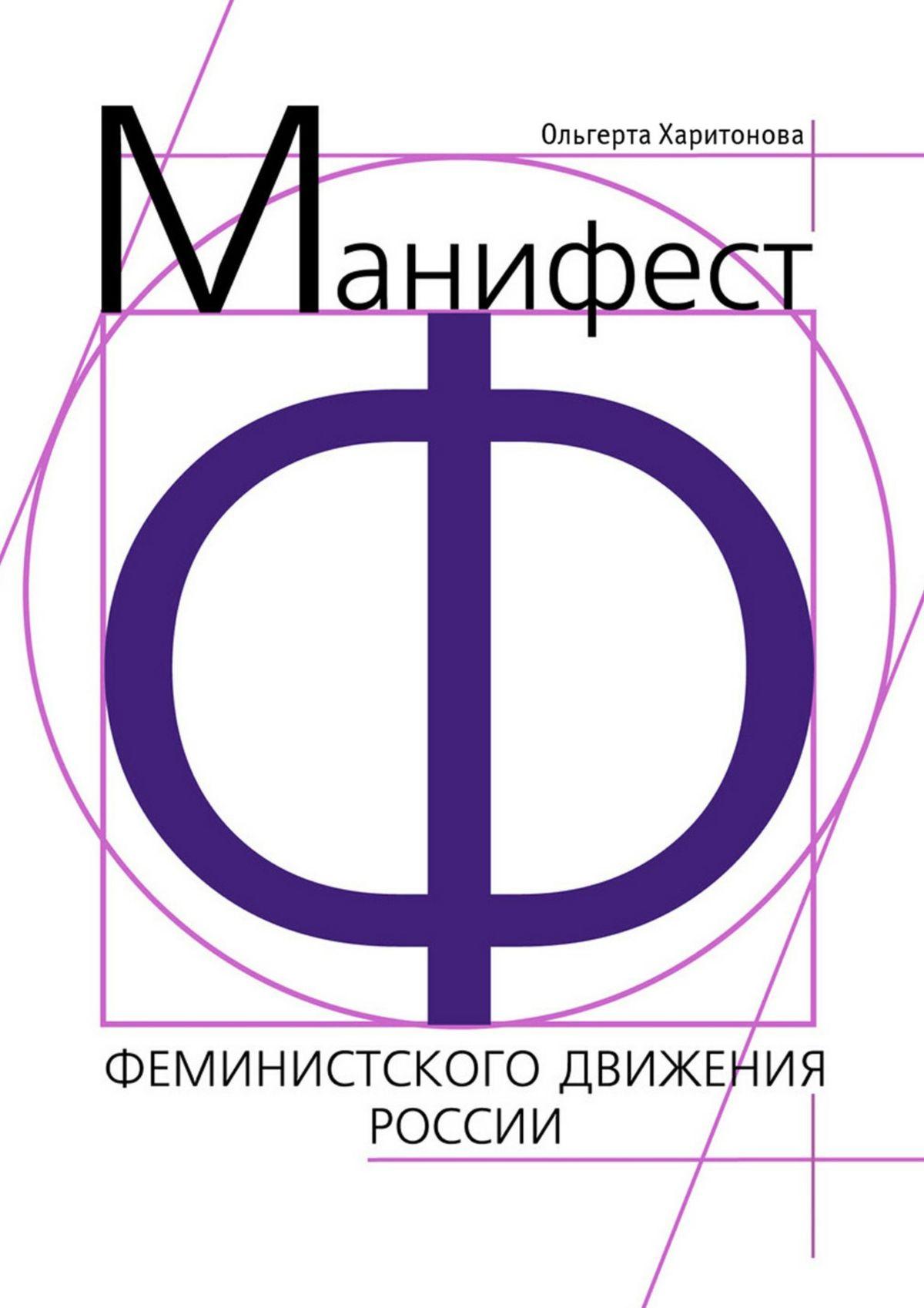 Ольгерта Харитонова Манифест феминистского движения России харитонова ольгерта агамалова лолита женщины разговор не о мужчинах