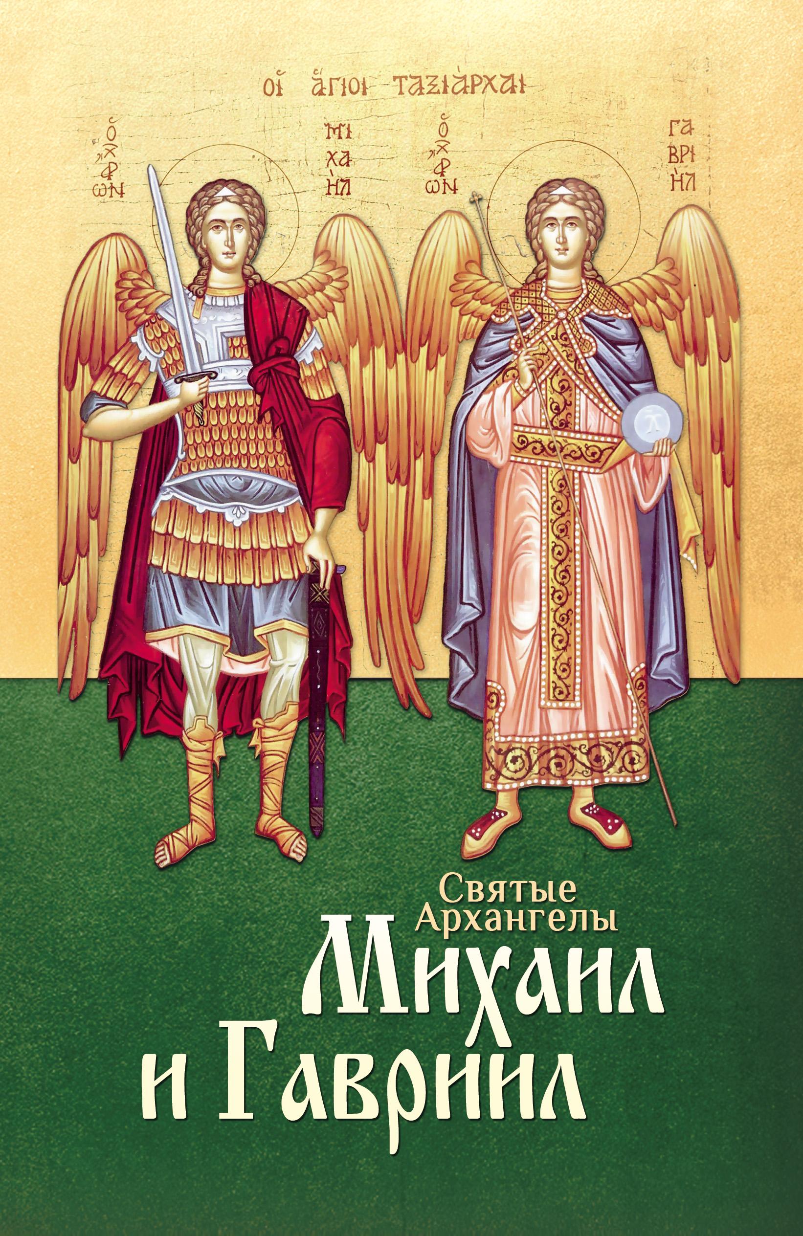 Отсутствует Святые Архангелы Михаил и Гавриил оракул архангелов позолоченный or04 аввалон page 3