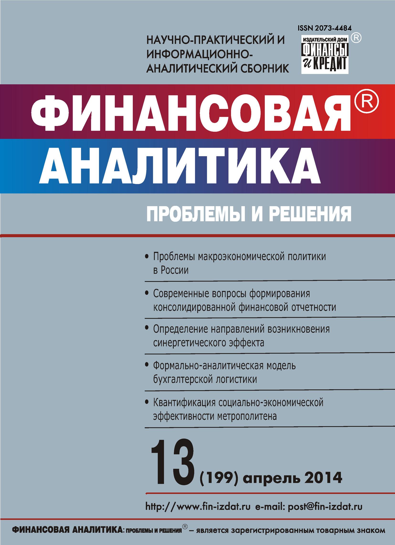 Отсутствует Финансовая аналитика: проблемы и решения № 13 (199) 2014