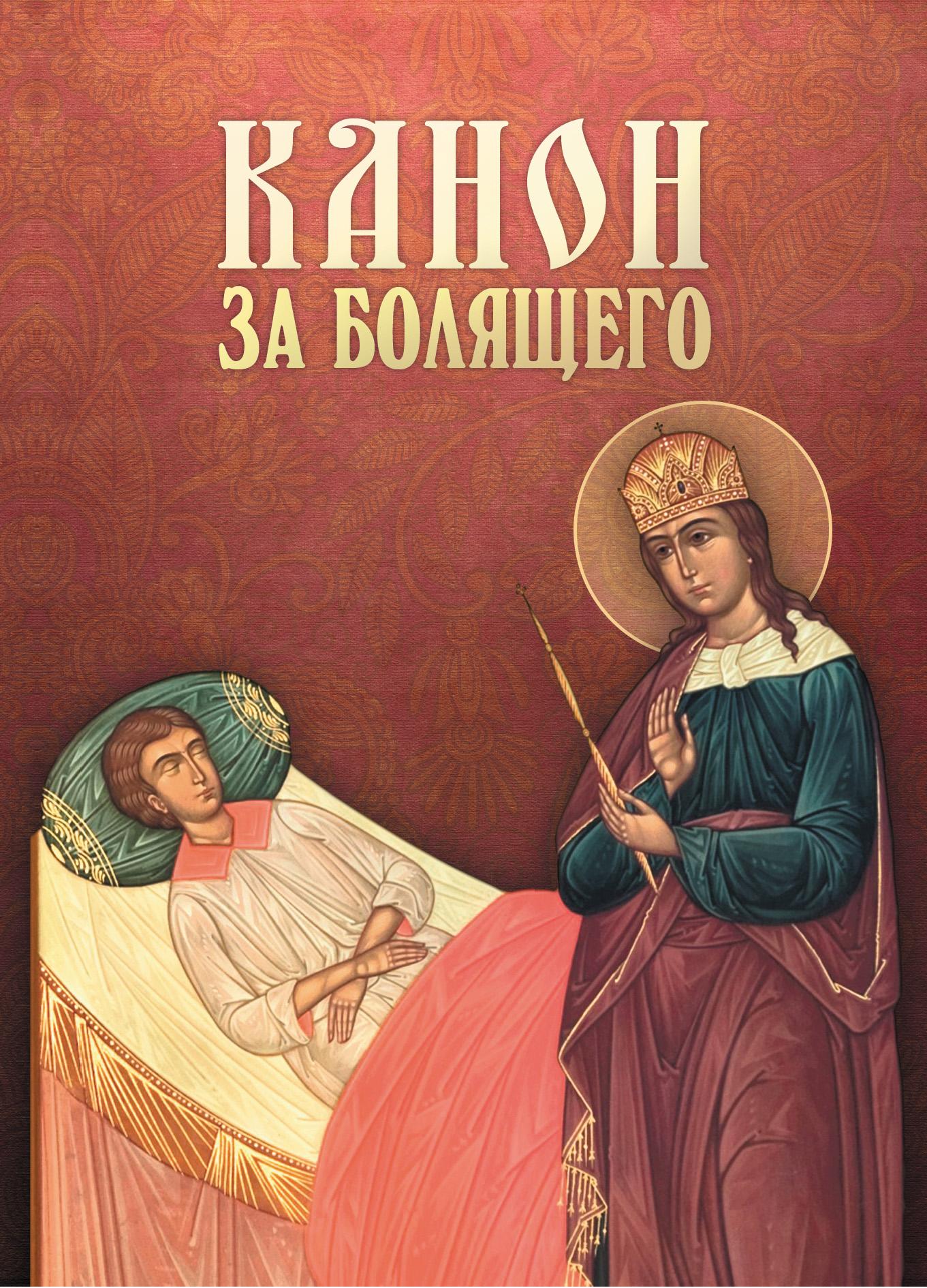 Сборник Канон за болящего канон за болящего с приложением молитв об исцелении болящих