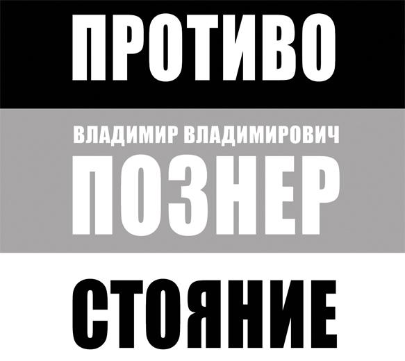 Владимир Познер Противостояние познер в в познер о познере на cd диске