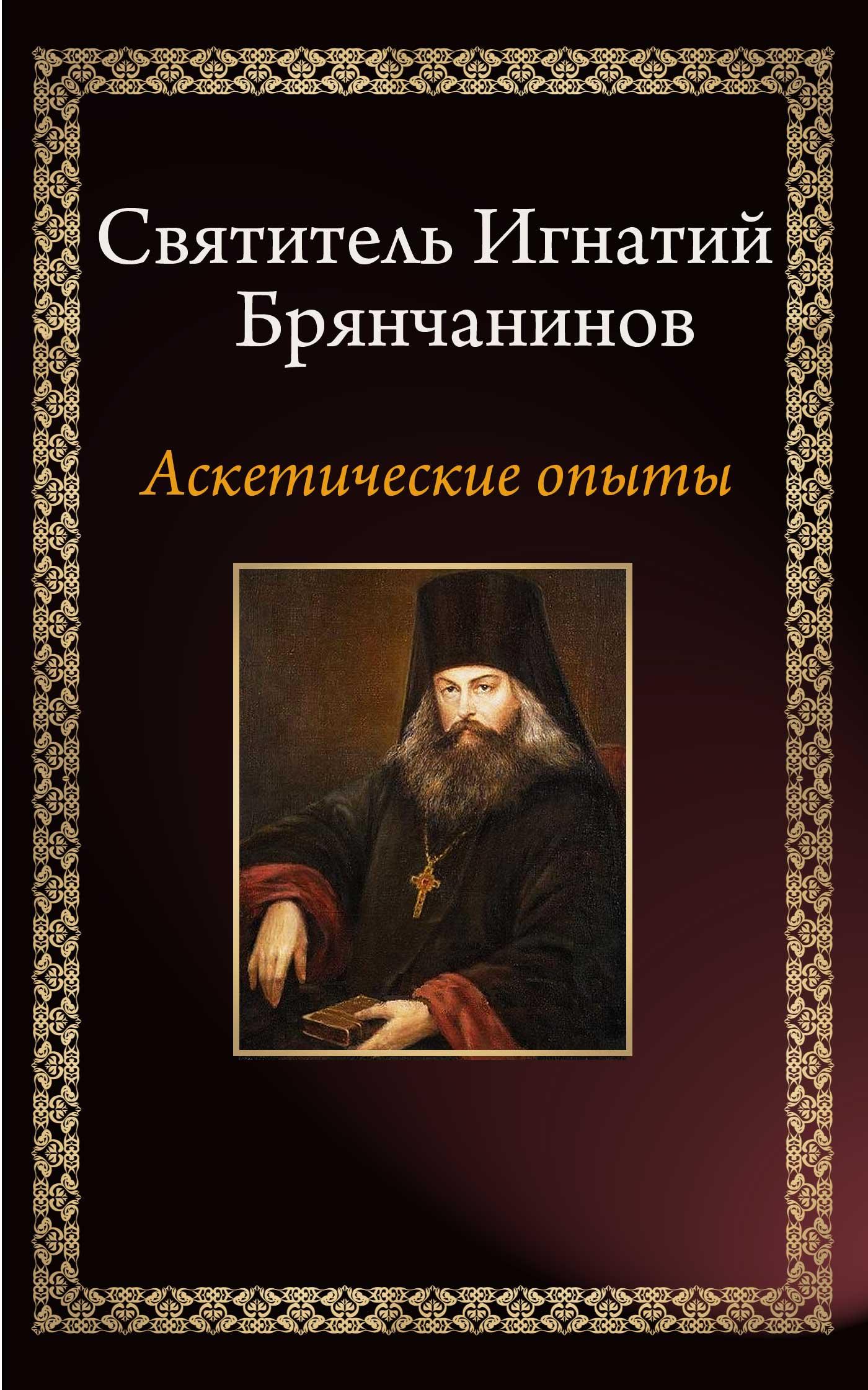 Святитель Игнатий (Брянчанинов) Аскетические опыты