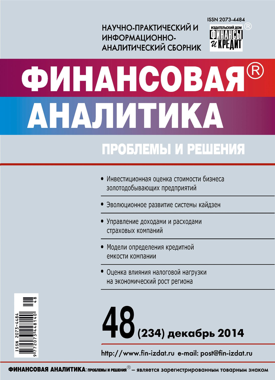 Отсутствует Финансовая аналитика: проблемы и решения № 48 (234) 2014