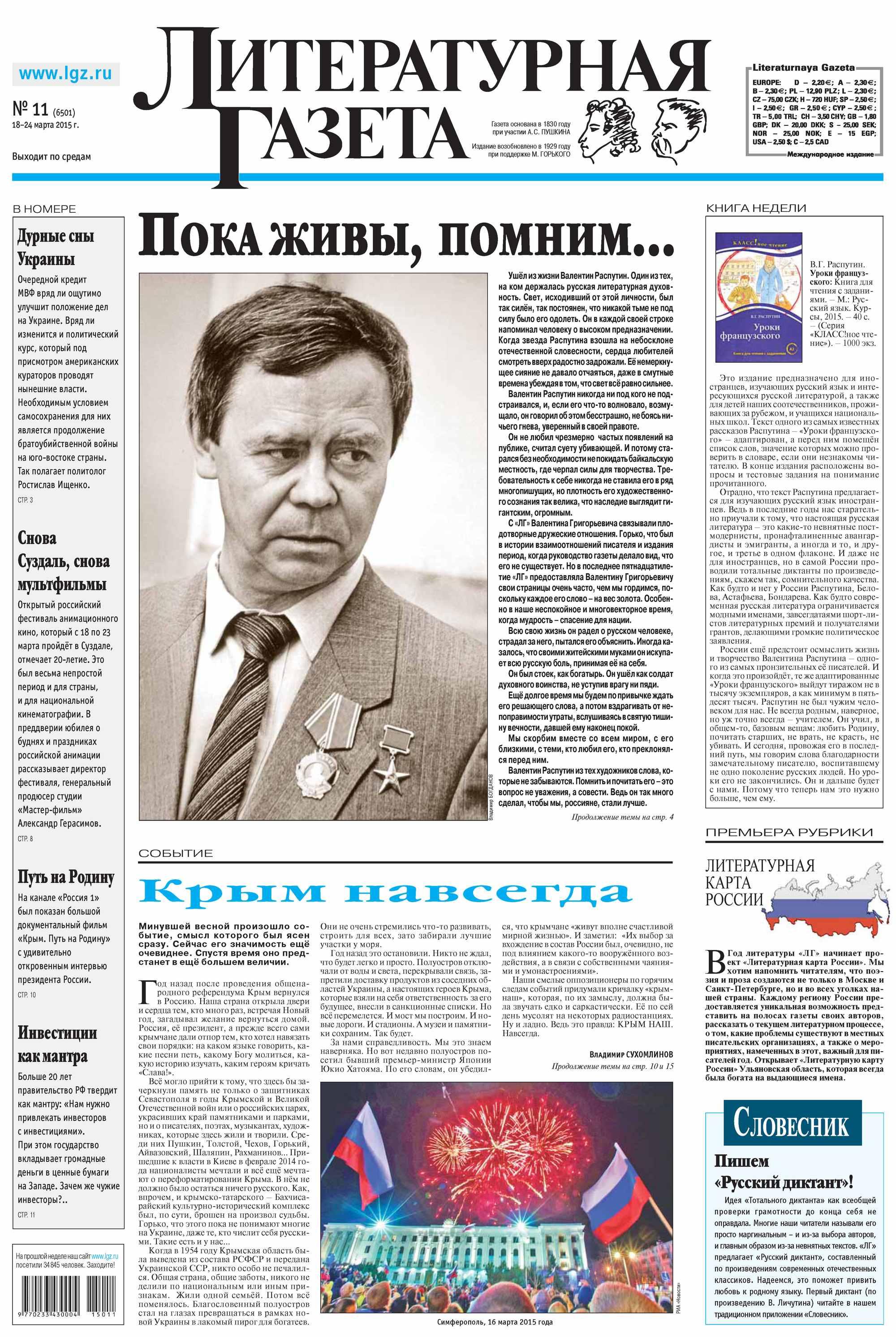 Отсутствует Литературная газета №11 (6501) 2015 отсутствует литературная газета 29 6517 2015