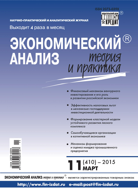 Отсутствует Экономический анализ: теория и практика № 11 (410) 2015 финансовый механизм предприятия
