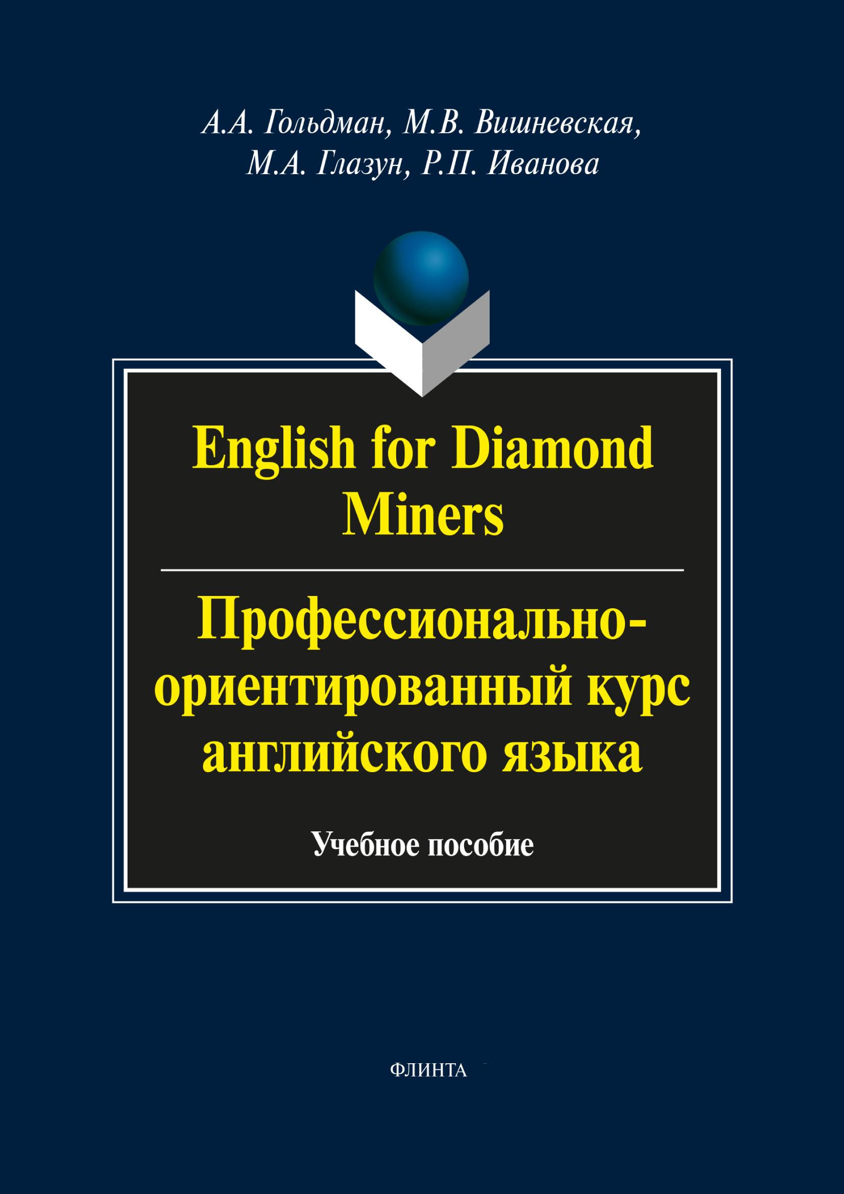А. А. Гольдман English for Diamond Miners / Профессионально-ориентированный курс английского языка. Учебное пособие титова л speak english разговорный курс английского языка с нуля
