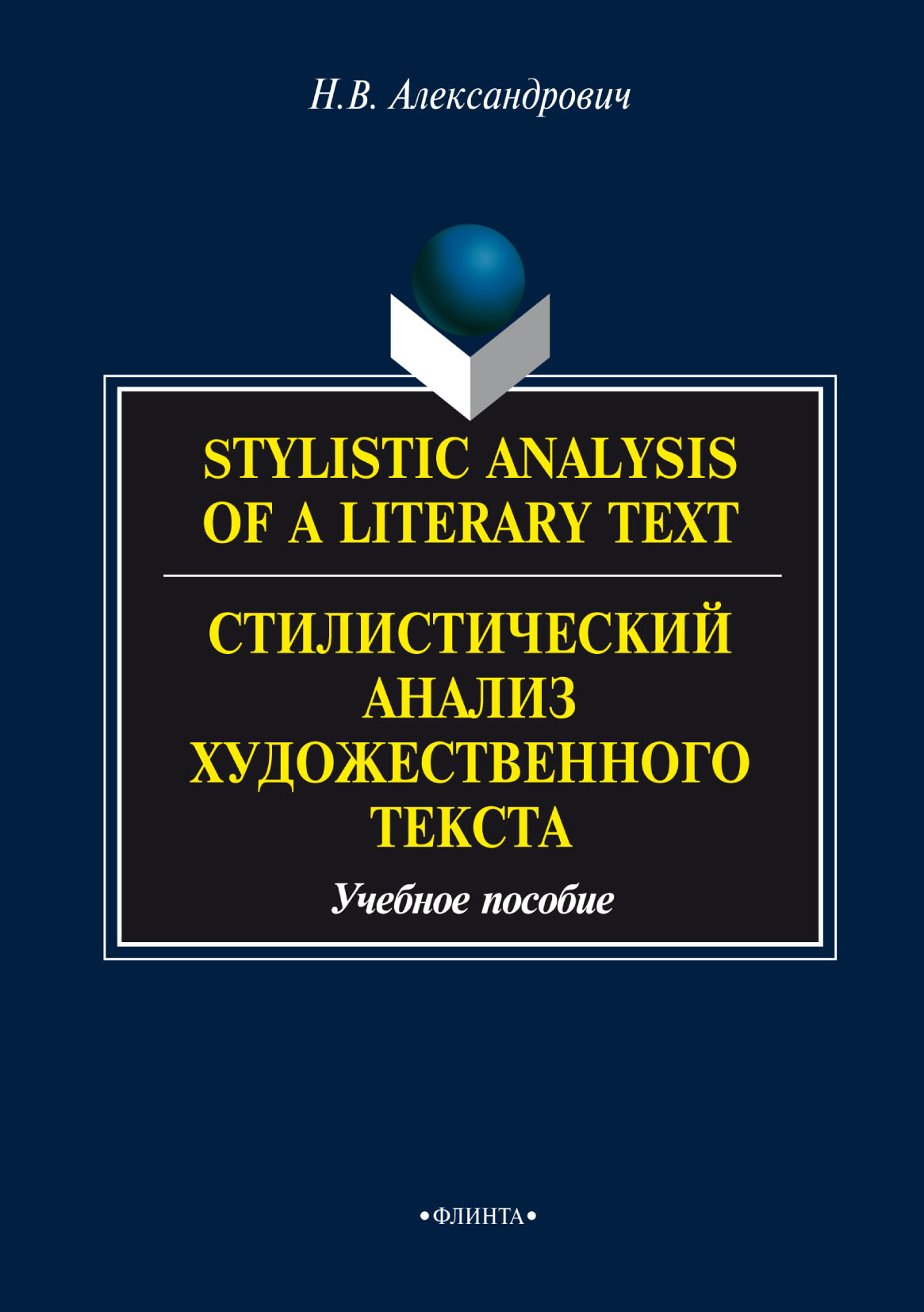Н. В. Александрович Stylistic analysis of a literary text. Theory and practice / Стилистический анализ художественного текста. Теория и практика. Учебное пособие н с болотнова филологический анализ текста