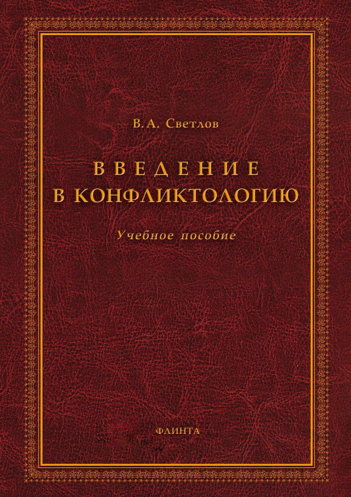Виктор Александрович Светлов Введение в конфликтологию п данилов в светлов мали