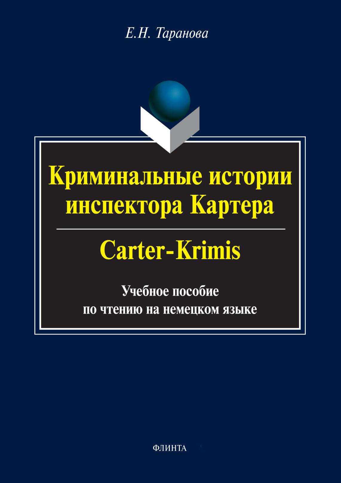 Е. Н. Таранова Криминальные истории инспектора Картера / Carter-Crimis. Учебное пособие по чтению на немецком языке