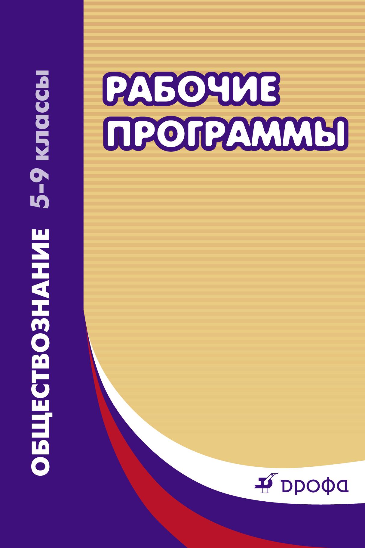 Т. И. Никитина Обществознание. 5–9 классы. Рабочие программы обж 5 9 классы рабочие программы фгос