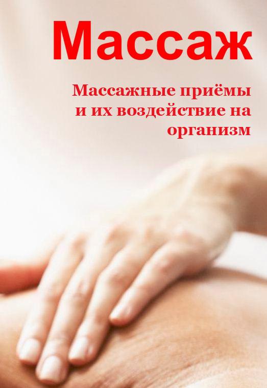 Илья Мельников Массажные приемы и их воздействие на организм илья мельников жизненные меридианы и воздействие на них в китайском традиционном массаже