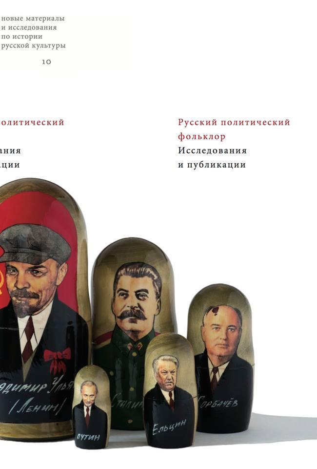 Отсутствует Русский политический фольклор. Исследования и публикации