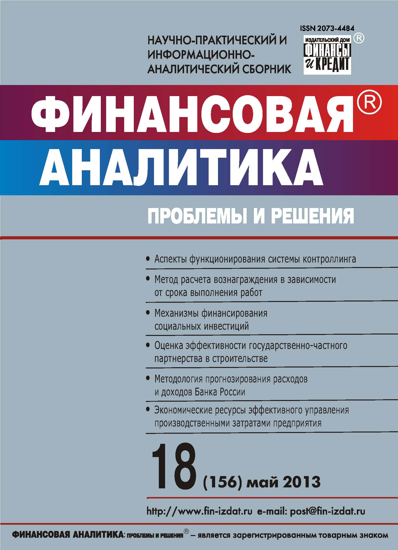 Отсутствует Финансовая аналитика: проблемы и решения № 18 (156) 2013 отсутствует финансовая аналитика проблемы и решения 1 235 2015