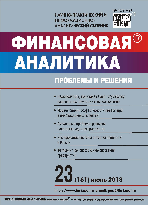 Отсутствует Финансовая аналитика: проблемы и решения № 23 (161) 2013 отсутствует финансовая аналитика проблемы и решения 20 158 2013